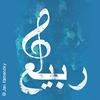 Al-Rabiah - Orientalisches Klassikkonzert