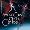 Moscow Circus on Ice - Tour 2017/-18