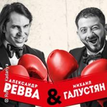 Alexander Revva & Mikhail Galustjan