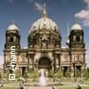 Gabriel Fauré - Requiem - Berliner Dom
