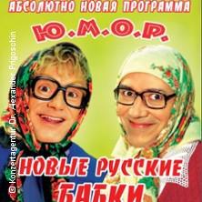 Neue Russische Omis