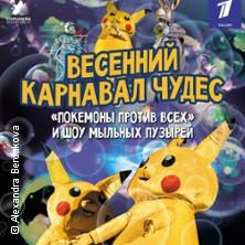 Pokemony gegen Alle