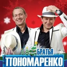Bratja Ponomarenko