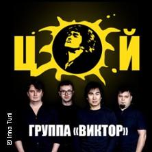 25 Jahre ohne... Viktor Tsoi, du lebst! (die Veranstaltung ist auf Russisch)