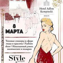 Fashion Dinner im Hotel Adlon Kempinski